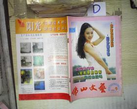 佛山文艺  1998 278期