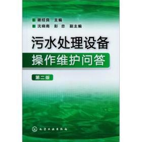 污水处理设备操作维护问答(第2版)