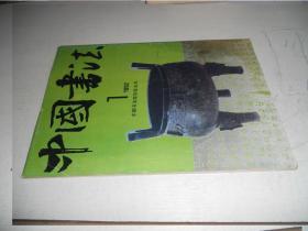 中国书法-1992第1期