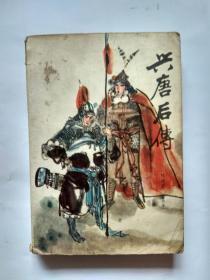 兴唐后传-中国曲艺出版社1986年12月第1版1印
