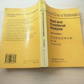 实分析和泛函分析