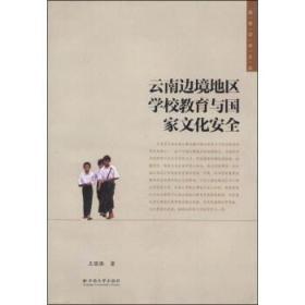 云南边境地区学校教育与国家文化安全