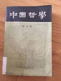 中国哲学(第九辑)