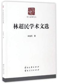 林超民学术文选