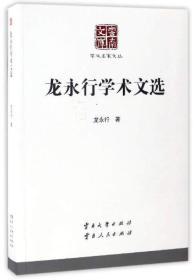 龙永行学术文选
