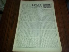 1955年6月11日《内蒙古日报》蒙文版934