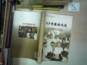 刘少奇廉政风范.