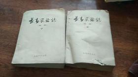 志书:《长春农业志》、中、下2册 合售 油印本