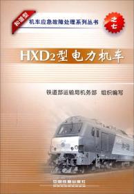 HXD2型电力机车
