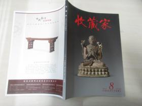 收藏家杂志 2014年8期 总214期 收藏家杂志社 16开平装.