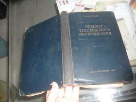 1950年俄文原版书【请看图示,王长生签名,书的最后面有图章:盘龙区古旧书合作商店,稀见】