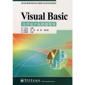 Visual Basic程序设计实验指导书