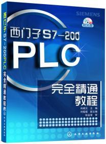 西门子S7-200PLC完全精通教程