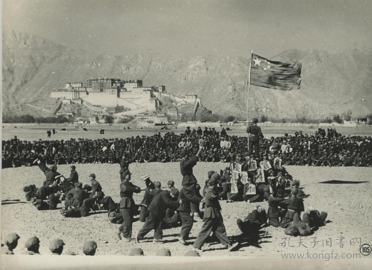 【影像书屋】1951年 西藏和平解放后欢度春节老照片图片
