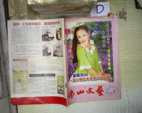 佛山文艺  1998 277期