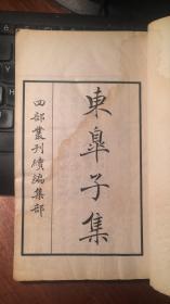 东皋子集( 线装一册全,据常熟铁琴铜剑楼藏明抄本影印。民国涵芬楼四部丛刊本)