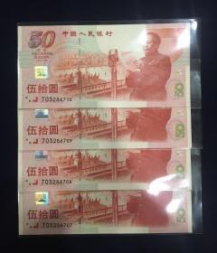 出售建国钞4连号
