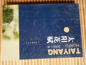 太阳花赋(刘金华签名)
