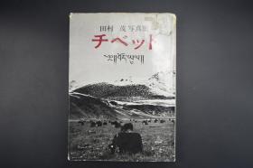 《西藏写真集》硬精装一册全 日本记者奔赴西藏拍摄 60年代彩色、黑白拉萨街景 人民公社 民兵训练 毛泽东与刘少奇画像 工业老照片 以及大量旧社会西藏奴隶受迫害的照片和资料 研光社 1966年发行