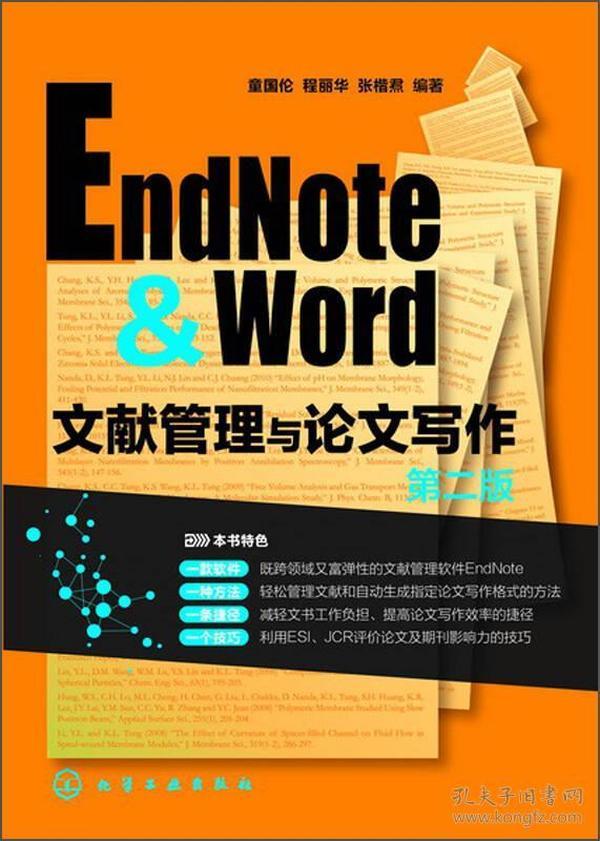 EndNote & Word文献管理与论文写作(第2版)