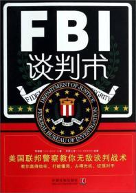 美国联邦警察教你无敌谈判战术:FBI谈判术