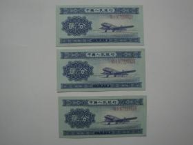 第二套人民币二分3连号