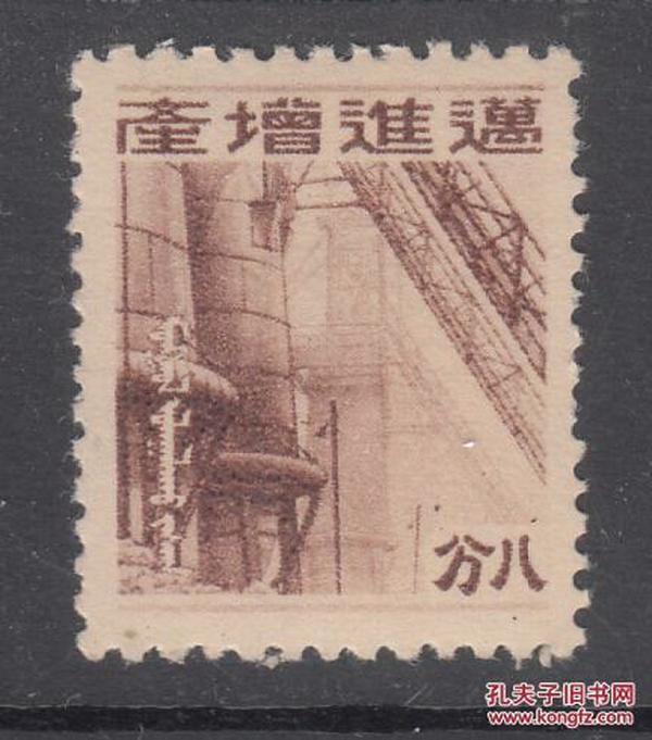 【民国邮品纪伪蒙疆纪4 迈进增产纪念邮票新票一套】b