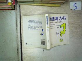 肠道清洁书.**
