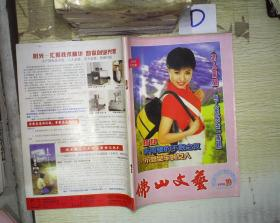 佛山文艺  1998 279期