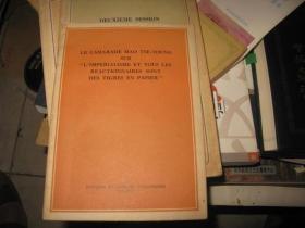《毛泽东同志论帝国主义和一切反动派都是纸老虎》 法文版