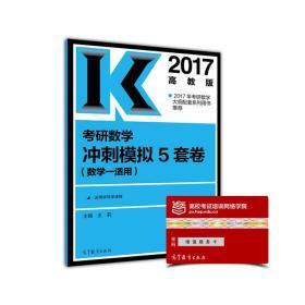 2017考研数学冲刺模拟5套卷(数学一适用)