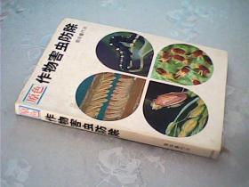 原色.作物害虫防除【日文原版】精装
