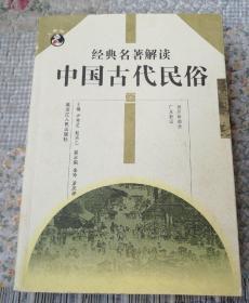 经典名著解读:中国古代民俗3