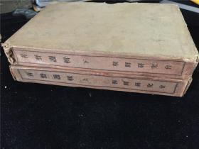 1916年初版《青野漫辑》精装2册6卷全。朝鲜史籍,中日双语版,朝鲜研究会古书珍书刊行。系当时日本吞并朝鲜后出的一套朝鲜史籍笔记,故先日文后中文。