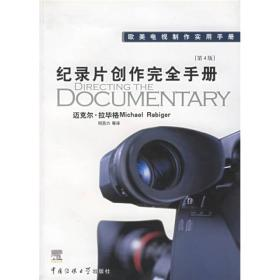 纪录片创作完全手册