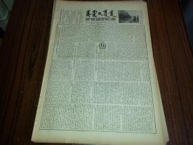 1955年6月12日《内蒙古日报》蒙文版935