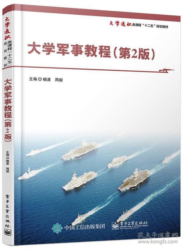 大学军事教程(第2版)