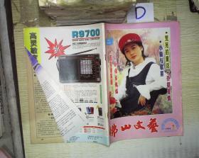 佛山文艺  1998 261期