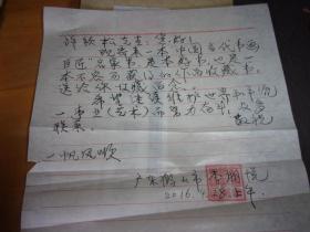 一级美术师,李朋悦先生信札1通1叶--16开带印章-附赠收集作品的画册1本夹收藏证书---.以图为准