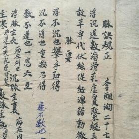 上世纪六十年代初毛笔手抄本《脉诀规正》  [柜5-3-1]