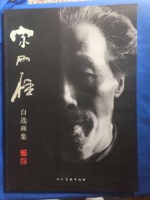 宋雨桂自选画集【 8开本】