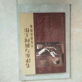 毛泽东新闻工作(大型展览图集)
