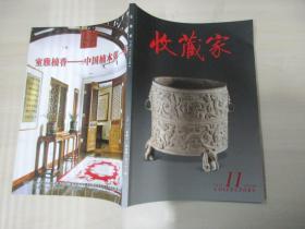 收藏家杂志 2011年11期 总181期 收藏家杂志社 16开平装.