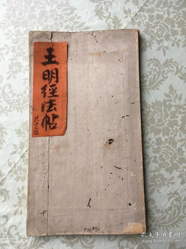 清代旧拓 王明经法帖 12开24面 经折装原装旧裱  大8开一册