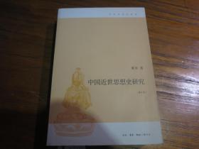 《中国近世思想史研究(增订版)》
