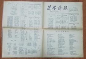 (老照片袋内)芝罘诗报(1993年12月二十五日,第七期)
