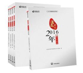 法途讲堂之五年真题-2017年国家司法考试-(全5册)