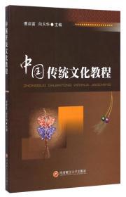 中国传统文化教程
