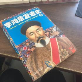 李鸿章发迹史 (上)