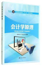 孔夫子旧书网--会计学原理(高等职业教育十二五规划教材)